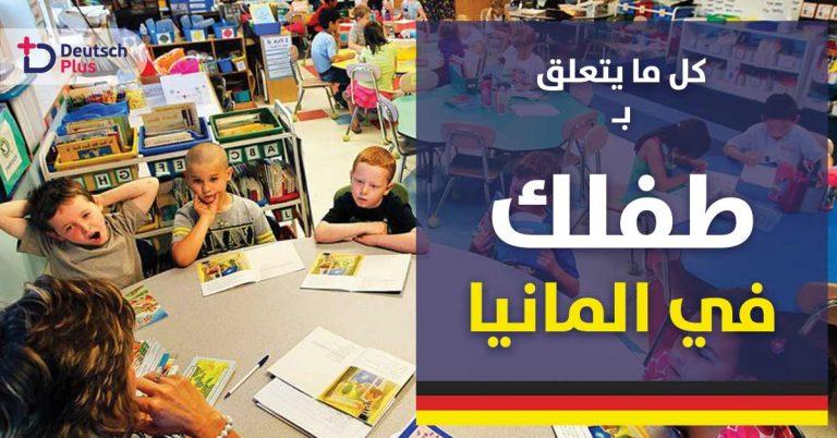 نتيجة بحث الصور عن ما هي مميزات التعليم في ألمانيا ؟