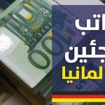 رواتب اللاجئين في المانيا