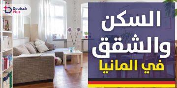 السكن في المانيا للاجئين