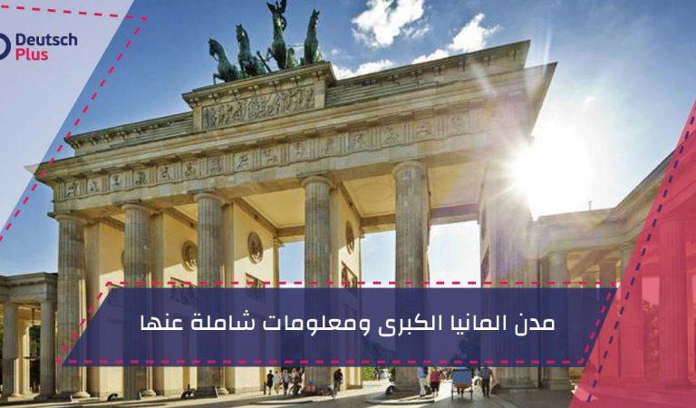 مدن المانيا الكبرى ومعلومات شاملة عنها