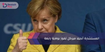 المستشارة أنجيلا ميركل تفوز بولاية رابعة