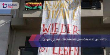 متظاهرون أكراد يقتحمون القنصلية الألمانية في اليونان