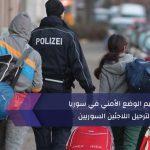 تمهيداً لترحيل اللاجئين السوريين