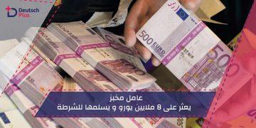 عامل مخبز يعثر على 8 ملايين يورو و يسلمها للشرطة
