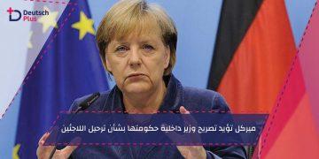 ميركل تؤيد تصريح وزير داخلية حكومتها بشأن ترحيل اللاجئين