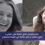 الذي اغتصب و قتل طالبة في مدينة فرايبورغ