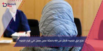 منح حق اللجوء لأكثر من 60 بالمئة ممن طعن في قرار اللجوء