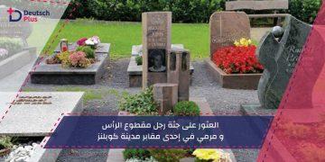 و مرمي في إحدى مقابر مدينة كوبلنز