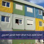 ألمانيا تعتزم إنشاء مراكز خاصة للترحيل القسري