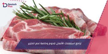 لحم خنزير
