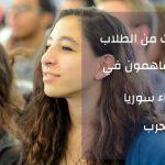 تخرج المئات من الطلاب الذين سيساهمون في اعادة بناء سوريا بعد الحرب