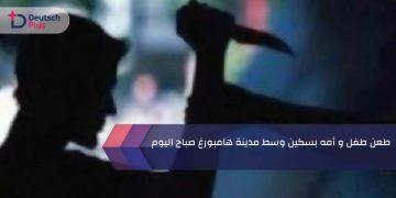 طعن طفل و أمه بسكين وسط مدينة هامبورغ صباح اليوم