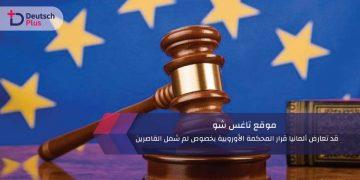 قد تعارض ألمانيا قرار المحكمة الأوروبية بخصوص لم شمل القاصرين