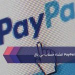 انشاء حساب بي بال PayPal في المانيا