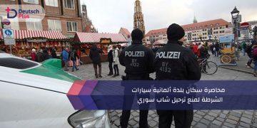 سكان بلدة ألمانية يحاصرون سيارات الشرطة لمنع ترحيل شاب سوري