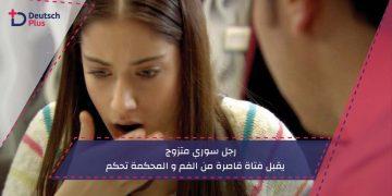 يقبل فتاة قاصرة من الفم و المحكمة تحكم