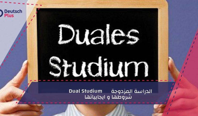 الدراسة المزدوجة Dual Studium – شروطها و ايجابياتها
