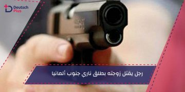 رجل يقتل زوجته بطلق ناري جنوب ألمانيا