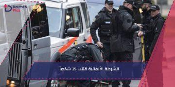 الشرطة الألمانية قتلت 15 شخصاً
