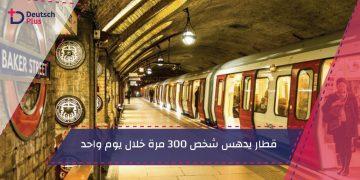 قطار يدهس شخص 300 مرة خلال يوم واحد