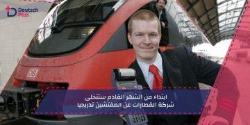 شركة القطارات عن المفتشين تدريجيا