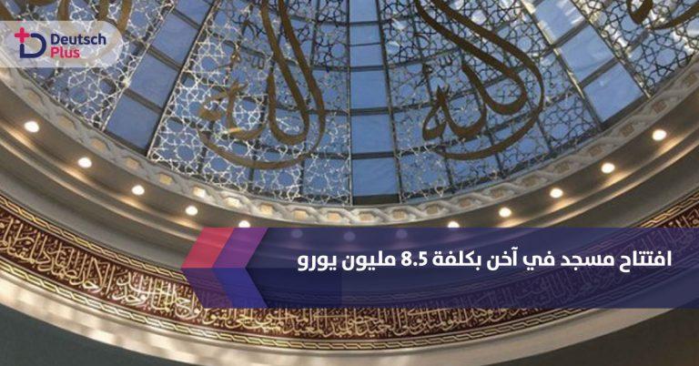 افتتاح مسجد في آخن بكلفة 8.5 مليون يورو