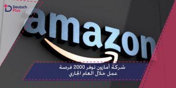 شركة أمازون توفر 2000 فرصة عمل خلال العام الجاري