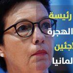 رئيسة مكتب الهجرة و اللاجئين