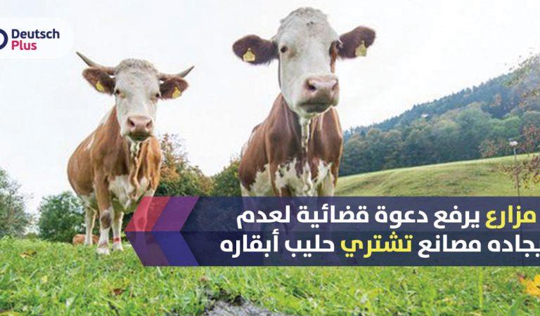 مزارع يرفع دعوة قضائية ضد السلطات من أجل توفير مصانع لشراء حليب أبقاره