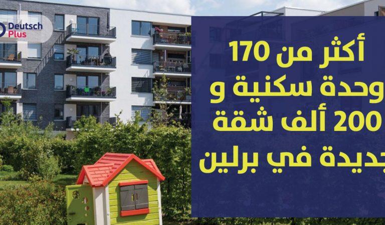 أكثر من 170 وحدة سكنية و 200 ألف شقة جديدة في برلين