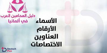 دليل المحامين العرب في المانيا