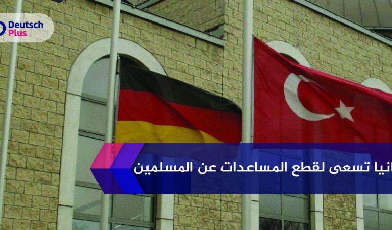 ألمانيا تسعى لقطع المساعدات عن المسلمين