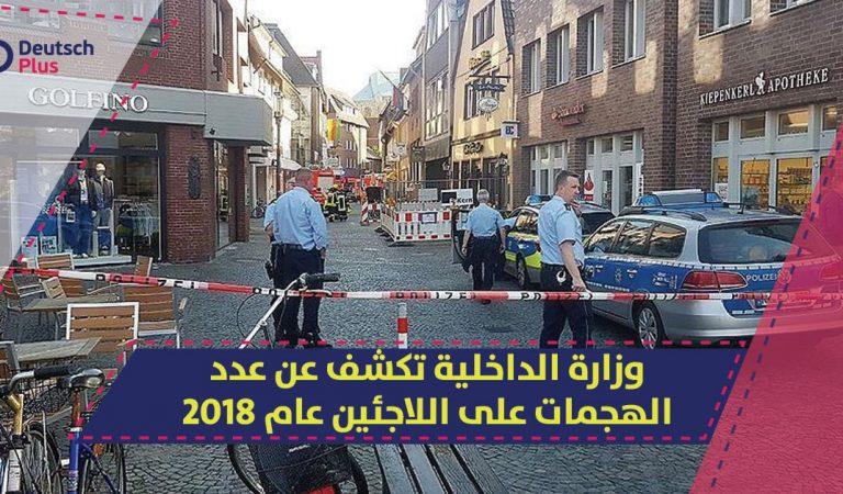 وزارة الداخلية تكشف عن عدد الهجمات على اللاجئين عام 2018