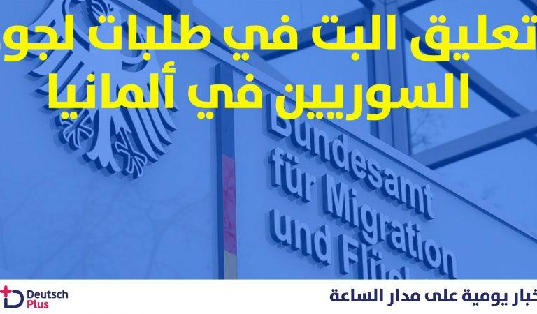 تعليق البت في طلبات لجوء السوريين