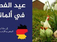 عيد الفصح في المانيا