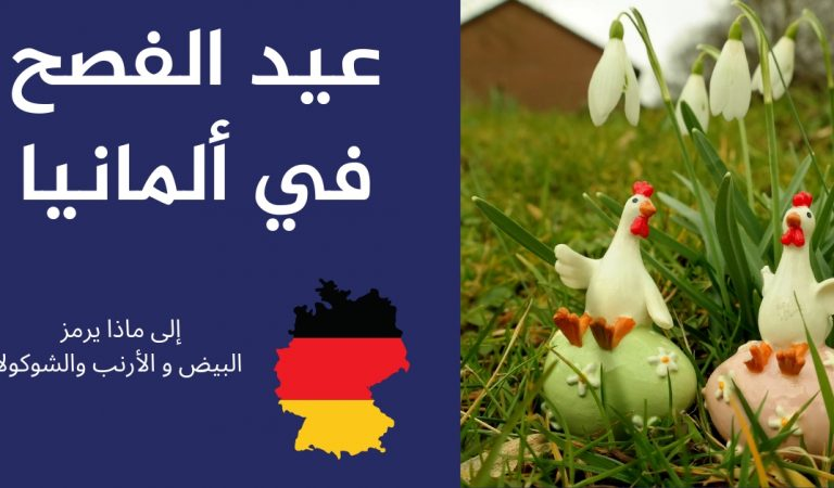 عيد الفصح و إلى ماذا يرمز البيض والأرنب والشوكولا في ألمانيا