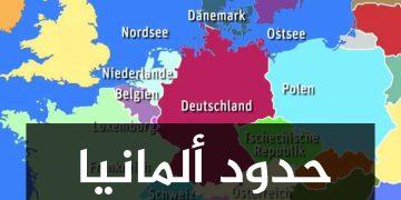 ما هي حدود المانيا