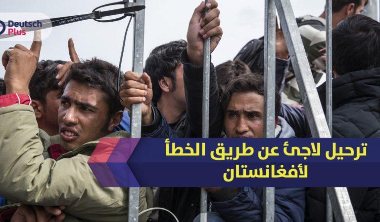 ترحي.ل لاجئ عن طريق الخطأ لأفغانستان