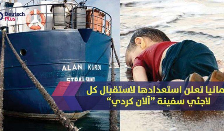 """ألمانيا تعلن استعدادها لاستقبال كل لاجئي سفينة """"آلان كردي"""""""