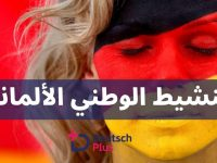 النشيد الوطني الالماني مترجم للعربية